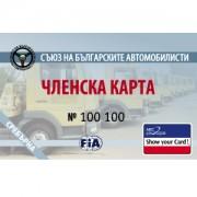Сребърна членска карта към СБА - безплатна пътна помощ и ремонт на пътя, 20% отстъпка от ГТП от С...