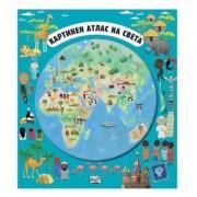 Детска книжка, Картинен атлас на света, 204842