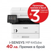 MFP, CANON i-SENSYS MF445dw, Laser, Fax, ADF, Duplex, Lan, WiFi + подарък тонколонка Huawei CM51 (3514C007AA)