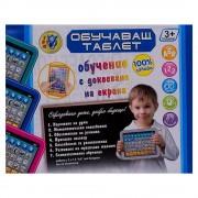 Детски таблет с български език - Код W2532