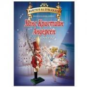 Детска книжка – Приказки Х.К. Андерсен /лукс, 202384