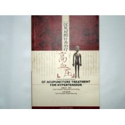 Acupuncture treatment for hypertension - Chinese-English edition (cod C21)