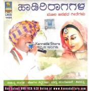 Haadiri Raagagala - Folk Songs - Audio CD