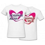 Комплект футболок *Любимый Муж и Любимая Жена*