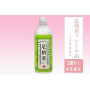かながわブランド 足柄茶リシール缶(490g×2箱セット)