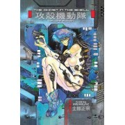 The Ghost In The Shell 1 Deluxe Edition by Shirow Masamune