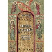 Vremea lucrarii. Chipul launtric al Traditiei ortodoxe teologie si viata