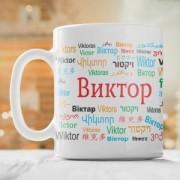 """Именная кружка """"Виктор"""""""
