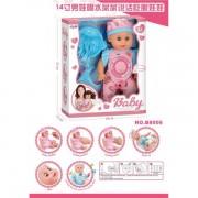 Lutka Beba sa priborom za hranjenje