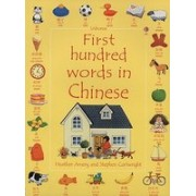 First Hundred Words in Chinese