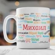 """Именная кружка """"Михаил"""""""