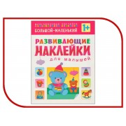 Обучающая книга Мозаика-Синтез Развивающие наклейки для малышей Большой-маленький МС10354