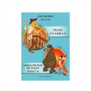 Pacala. Ursul pacalit de vulpe (editie bilingva romana-chineza)