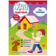Детска книжка – Уча и оцветявам със стикери / лилава корица, 202389