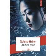 Cronica zeitei/Natsuo Kirino