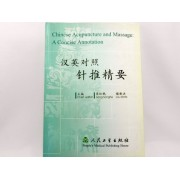 Chinese acupuncture and massage: A concise annotation (cod C86)
