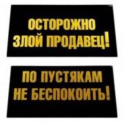 """Табличка на стол """"Осторожно злой продавец / По пустякам не беспокоить"""""""