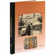 Amikado Livre mémoire de l'année 1939