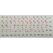 Самозалепващи букви за кирилизация на клавиатура - бял цвят