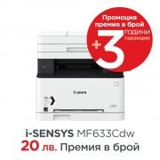 Canon i-SENSYS MF633Cdw Printer/Scanner/Copier [1475C007AA] (на изплащане)