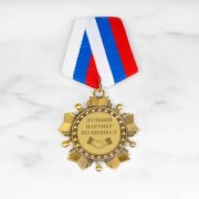 Орден *Лучший партнер по бизнесу*