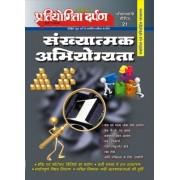 Pratiyogita Darpan Extra Issue Series-21 Sankhyatmak Abhiyogyata