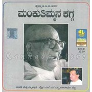 DVG Birthday Special - Mankuthimmana Kagga - Set of 4 Audio CDs