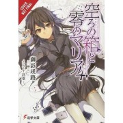 The Empty Box and Zeroth Maria, Vol. 4 (light novel) by Eiji Mikage
