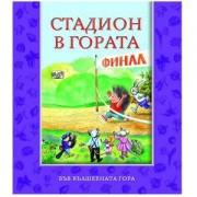 Детска книжка Стадион в гората, 205273