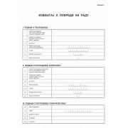 Izveštaj o povredi na radu Obrazac 1 (A3 OFS)