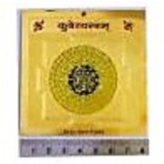 "Premium Quality Mantra Siddha Kuber Yantra (3""X3"" In Gold Plated)"