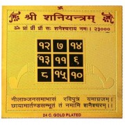 ReBuy Shri Shani Yantra Silk Paper Version Pre Energized