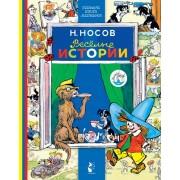 Книжка Весёлые истории 9833-9