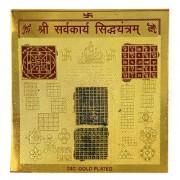 Shree Sarva Karya Siddhi Yantra