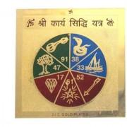 Shri Sarva Karya Siddhi Yantra