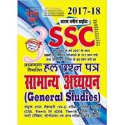 SSC General Studies Solved (Hindi) Ghatna Chakra