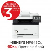 MFP, CANON i-SENSYS MF645Cx, Laser, Fax, ADF, Duplex, Lan, WiFi + подарък тонколонка Huawei CM51 (3102C001AA)