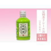 かながわブランド 足柄茶リシール缶 (290g×2箱セット)