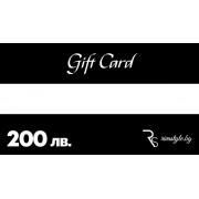 Подаръчен ваучер 200