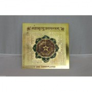 Astrology Goods Sri Mahamrityunjay Yantra Gold Plated (energized) 2656
