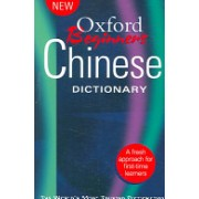 Oxford Beginner's Chinese Dictionary (Oxford Dictionaries)(Paperback) (9780199298532)