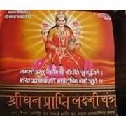Astrology Goods Shri Dhan Laxmi Yantra Shree Lakshmi Varsha Kripa Kavach Kawach
