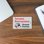 Именная флешка-кредитка «Лучший учитель»