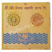 Astrology Goods Shri Vaibhav Lakshmi Yantra 5554