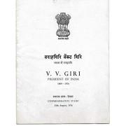 India Stamps 1974 V. V. Giri 12 Pages Big Size (17 1/2 X 23 1/2 cm) Stampped Folder / Information Sheet / Brochure
