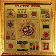 eshoppee shree shri sampoorn sampurna yantra for Money Success and Achievement 19 X 19 CM