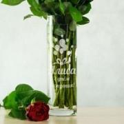 """Именная ваза для цветов """"С днем рождения"""""""