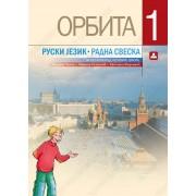 Radna sveska Ruski jezik 5. razred Orbita 1 Zavod