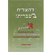 "To Succeed in Hebrew - ""Aleph"": Beginner's Level with English Translations"
