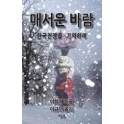 Bitter Wind (Korean): A Memoir of the Korean War, Paperback/Hui Chae Lee